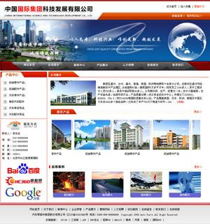 Web027-中英文企业网站模板