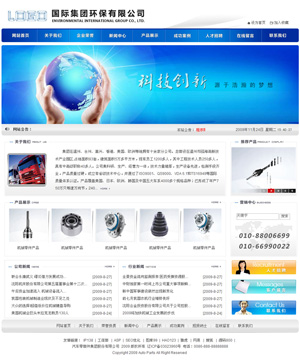 Web028-中英文企业网站模板
