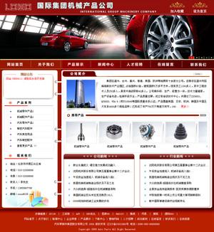 Web031-中英文企业网站模板