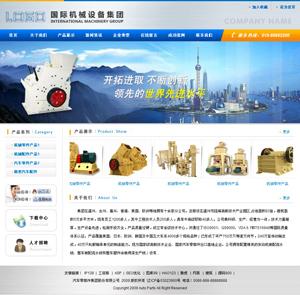 Web033-中英文企业网站模板
