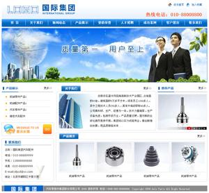 Web042-中英文企业网站模板