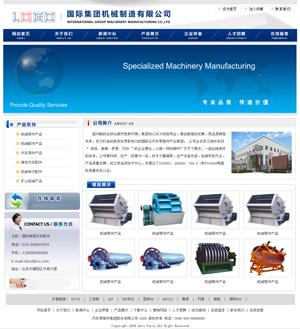 Web044-中英文企业网站模板