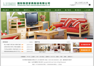 Web045-中英文企业网站模板