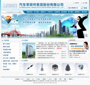 Web051-中英文企业网站模板