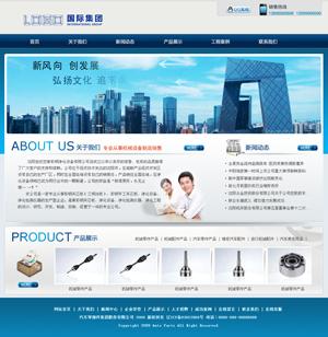 Web055-中英文企业网站模板