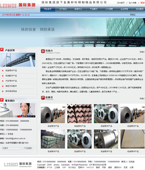 Web001-ASP企业网站源码模板
