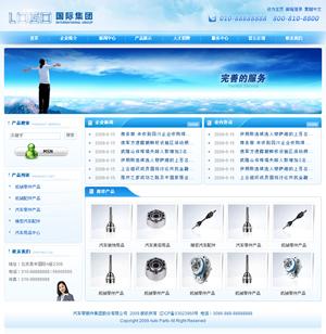 Web002-ASP企业网站源码模板