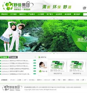 Web003-ASP企业网站源码模板