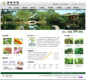 Web008-ASP企业网站源码模板