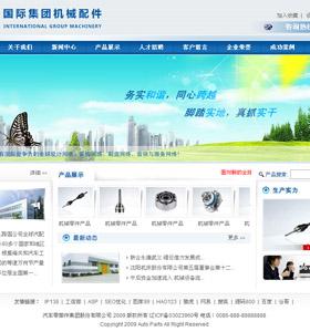 Web012-ASP企业网站源码模板