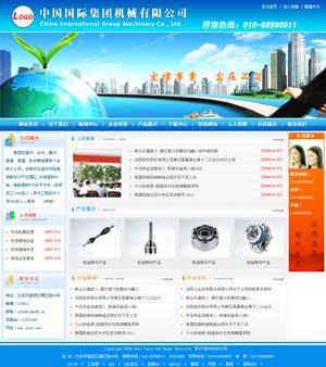 Web013-ASP企业网站源码模板