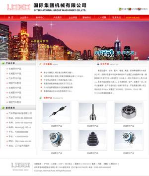 Web020-ASP企业网站源码模板