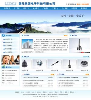 Web027-ASP企业网站源码模板