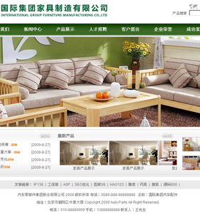 Web035-ASP企业网站源码模板