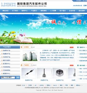 Web044-ASP企业网站源码模板