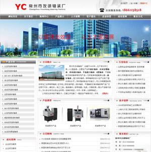 Web049-ASP企业网站源码模板