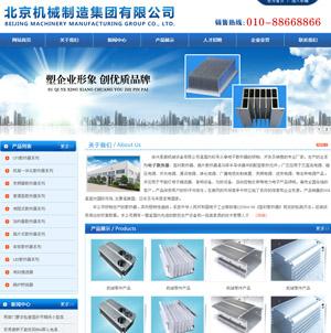 Web055-ASP企业网站源码模板