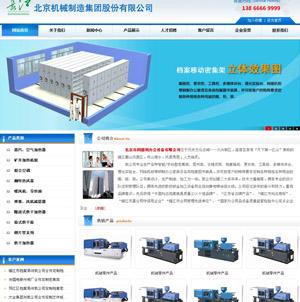 Web061-ASP企业网站源码模板