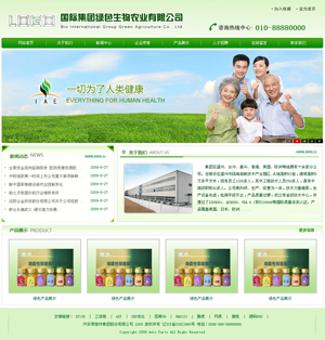 Web065-ASP企业网站源码模板