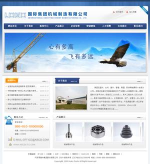 Web067-ASP企业网站源码模板