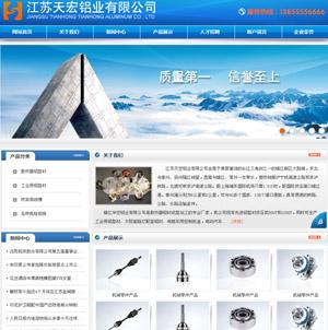 Web069-ASP企业网站源码模板