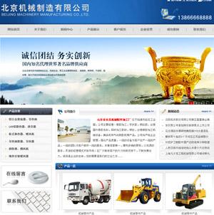 Web070-ASP企业网站源码模板