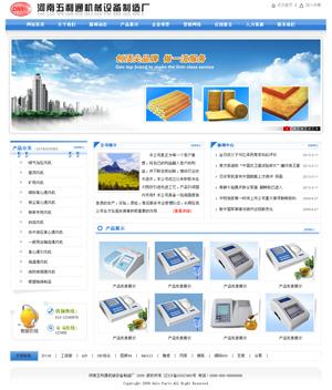 Web071-ASP企业网站源码模板