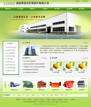 Web073-ASP企业网站源码模板