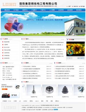 Web078-ASP企业网站源码模板