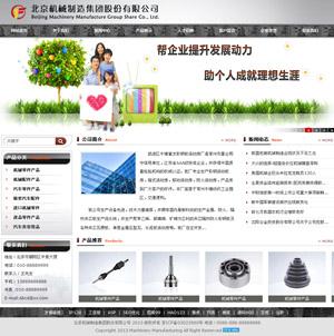 Web081-ASP企业网站源码模板