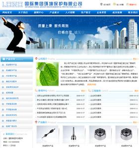 Web082-ASP企业网站源码模板