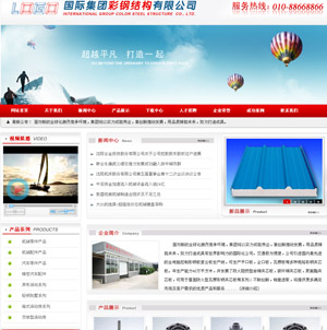 Web083-ASP企业网站源码模板