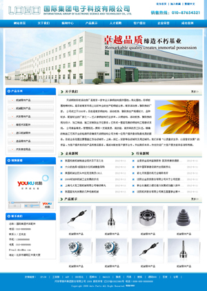 Web085-ASP企业网站源码模板