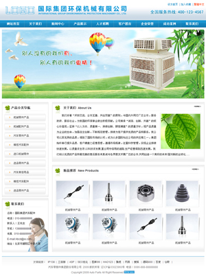 Web087-ASP企业网站源码模板