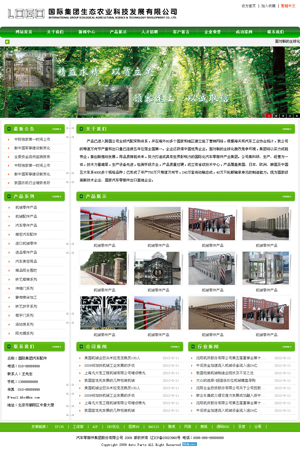 Web088-ASP企业网站源码模板