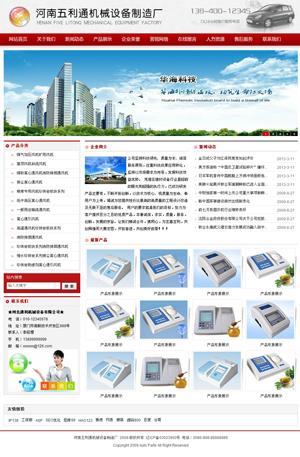 Web093-ASP企业网站源码模板