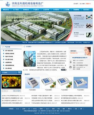 Web096-ASP企业网站源码模板