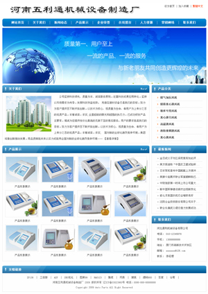 Web098-ASP企业网站源码模板