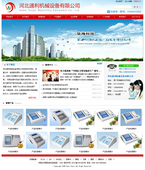 Web099-ASP企业网站源码模板