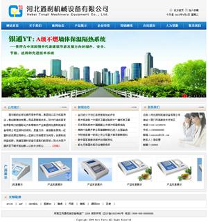 Web100-ASP企业网站源码模板