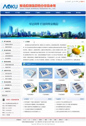 Web101-ASP企业网站源码模板