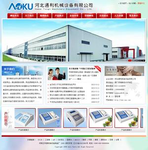 Web102-ASP企业网站源码模板