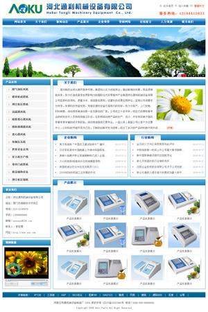 Web103-ASP企业网站源码模板