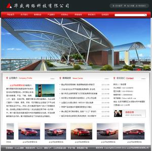 Web104-ASP企业网站源码模板