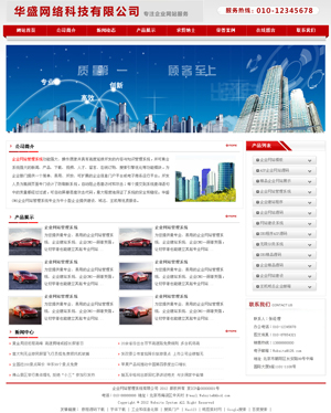Web105-ASP企业网站源码模板